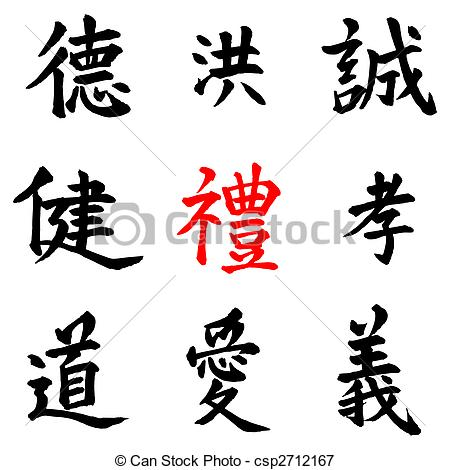 Chinese Writing   Csp2712167