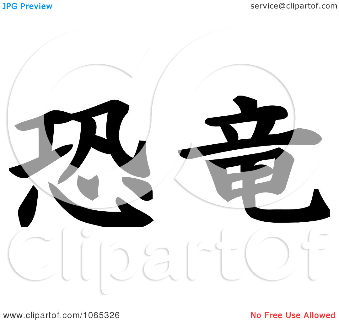 Clipart Chinese Kanji Dinosaur In Japanese Writing   Royalty Free