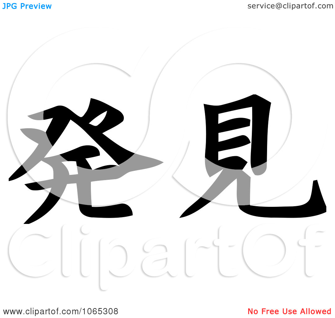 Clipart Chinese Kanji Discovery In Japanese Writing   Royalty Free