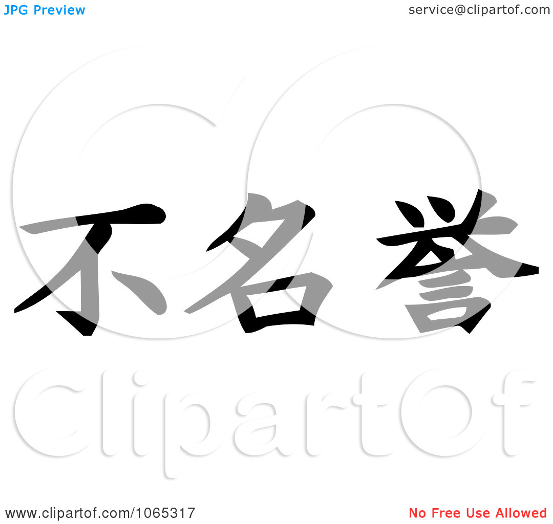 Clipart Chinese Kanji Dishonor In Japanese Writing   Royalty Free