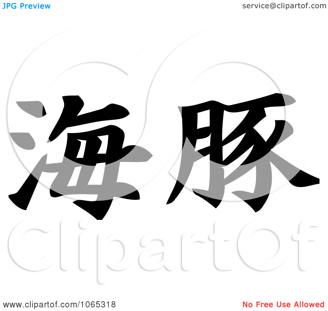 Clipart Chinese Kanji Dolphin In Japanese Writing   Royalty Free