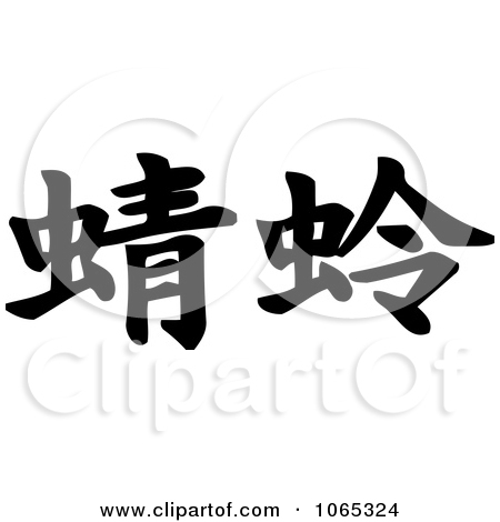 Clipart Chinese Kanji Dragonfly In Japanese Writing   Royalty Free