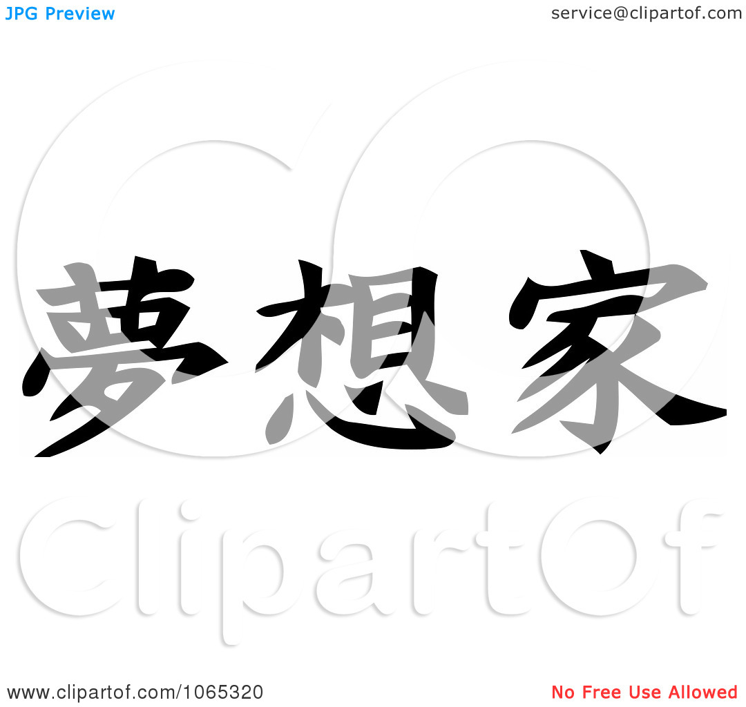 Clipart Chinese Kanji Dreamer In Japanese Writing   Royalty Free