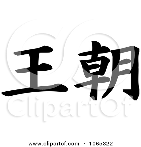 Clipart Chinese Kanji Dynasty In Japanese Writing   Royalty Free