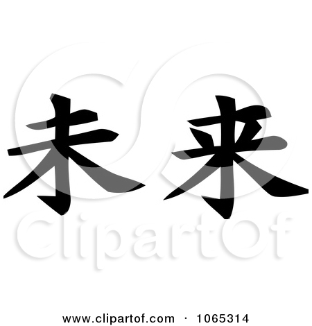 Clipart Chinese Kanji Future In Japanese Writing   Royalty Free Vector