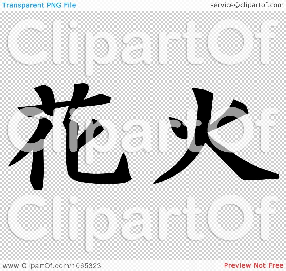 Tattoo  Clipart Chinese Kanji Fireworks In Japanese Writing Royalty