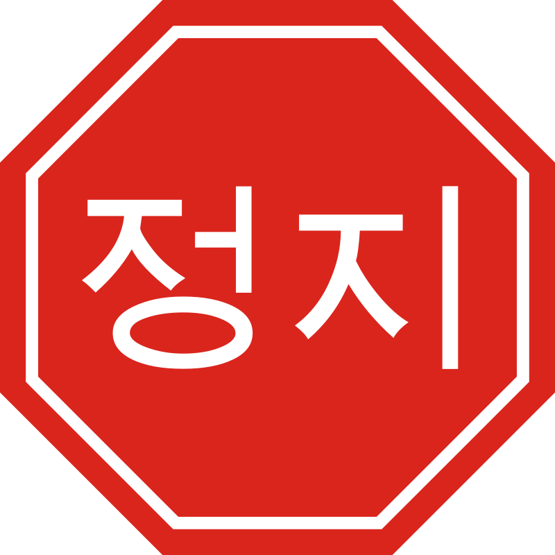 Stop Signs Have An English Word Stop On Them Too  But With Just The