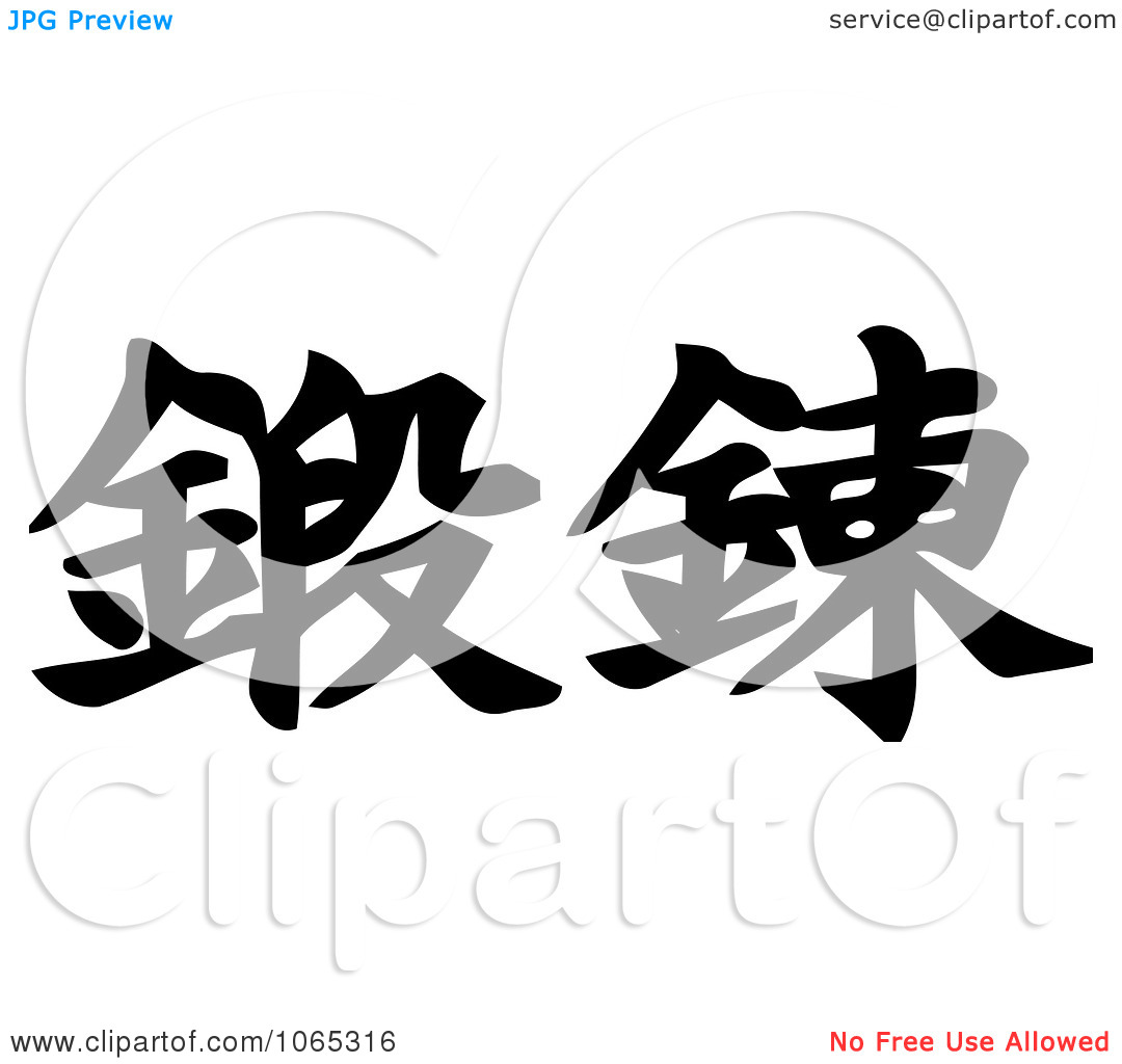 Clipart Chinese Kanji Discipline In Japanese Writing   Royalty Free