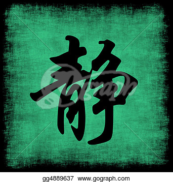 Serenity Chinese Calligraphy Symbol Grunge Background Set  Clipart