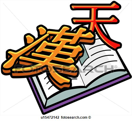 Knowledge Chinese Writing Ideograph Foreign Language Book Chinese