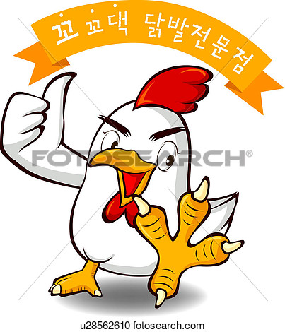 Chicken Feet Clipart Restaurant Cook Chicken